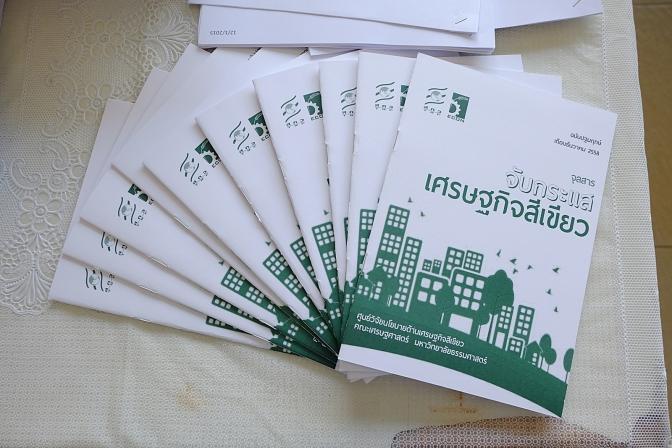 จับกระแสเศรษฐกิจสีเขียว ฉบับที่ 1 | ปีที่ 1 | พ.ศ. 2558