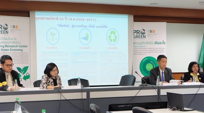"""เวทีเสวนาจับกระแสเศรษฐกิจสีเขียว ครั้งที่ 1 """"Research Gap on Thailand Green Economy"""""""