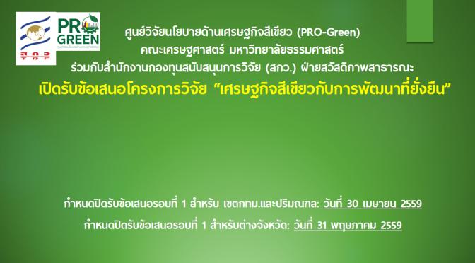 """ศูนย์ PRO-GREEN ประกาศรับข้อเสนอโครงการวิจัย หัวข้อ """"เศรษฐกิจสีเขียวกับการพัฒนาที่ยั่งยืน"""""""