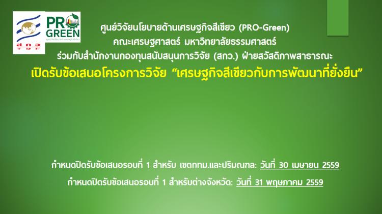 ศูนย์วิจัยนโยบายด้านเศรษฐกิจสีเขียว (PRO-Green