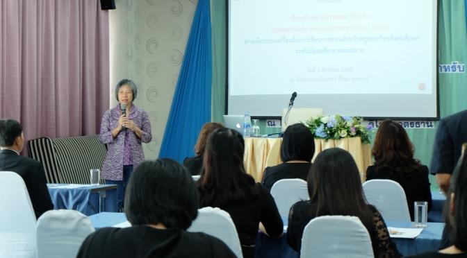 PRO-Green จัดอบรม SDGs ให้กับครูระดับมัธยม