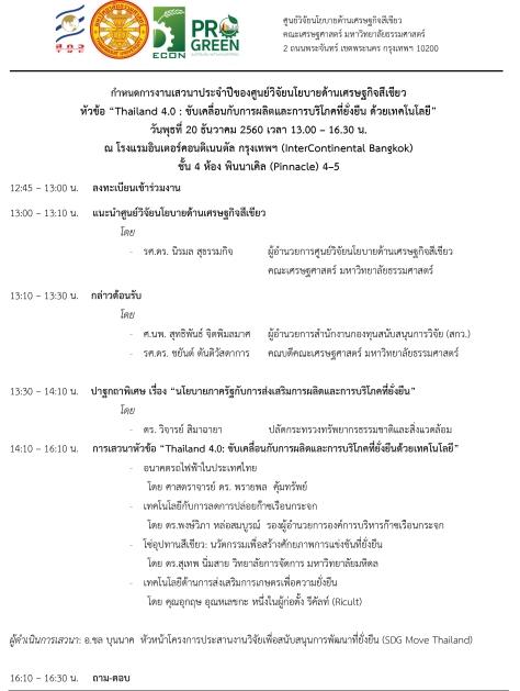 2017_12_20 กำหนดการสัมมนาประจำปี PRO-Green-1