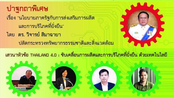 """งานเสวนาประจำปี """"Thailand 4.0 : ขับเคลื่อนการผลิตและการบริโภคที่ยั่งยืน ด้วยเทคโนโลยี"""""""