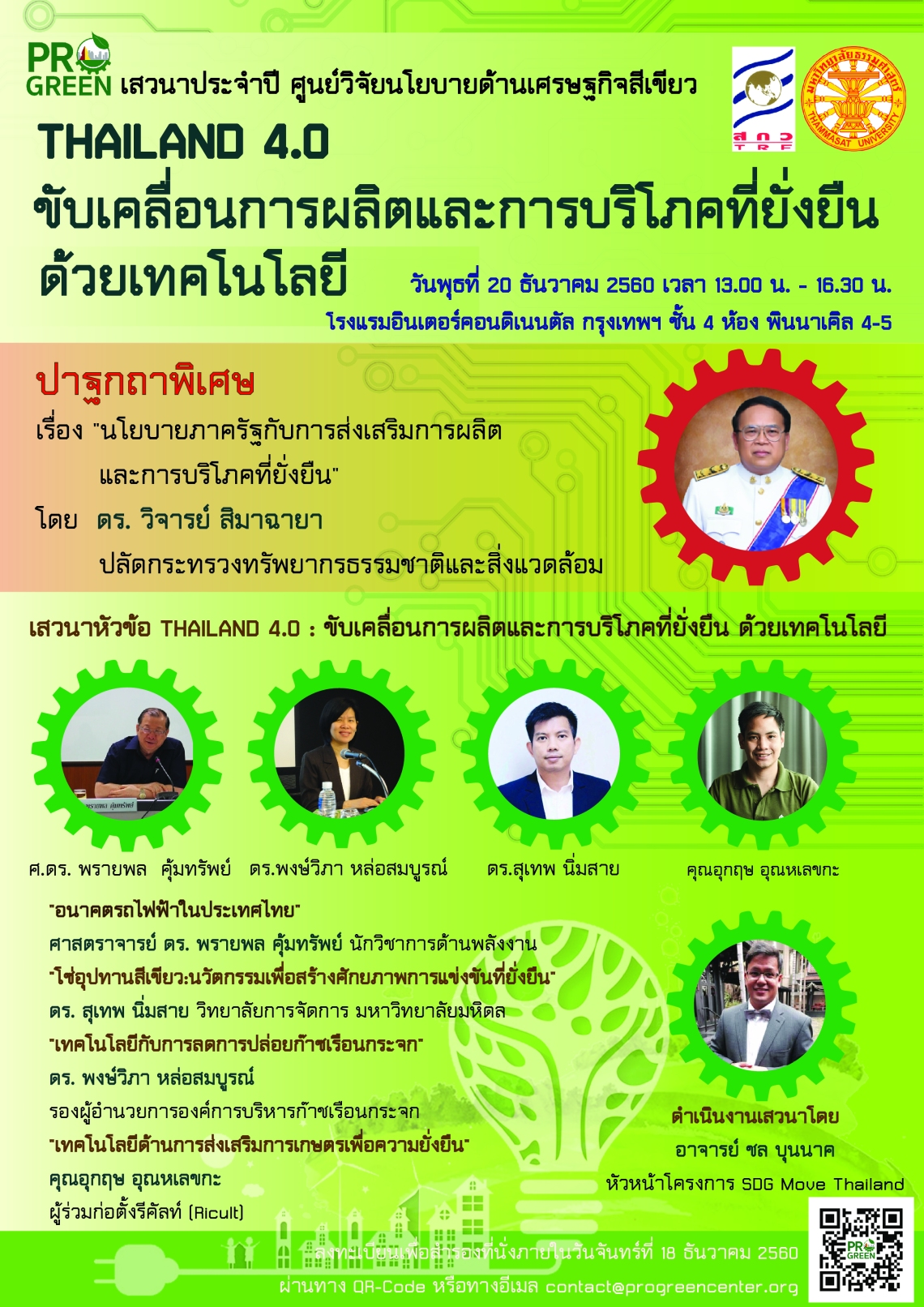Poster PRO-Green 121217-01