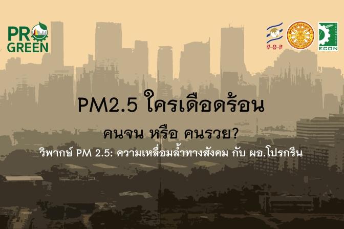 วิพากษ์ PM 2.5 (ครั้งที่ 2): ความเหลื่อมล้ำทางสังคม กับ ผอ.โปรกรีน