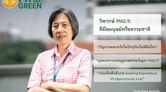 วิพากษ์ PM2.5: ฝีมือมนุษย์หรือธรรมชาติ กับ ผอ.โปรกรีน