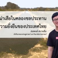 ปัญหาน้ำเน่าเสียในคลองชลประทานกับความยั่งยืนของประเทศไทย