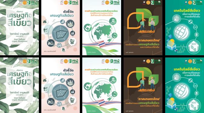 หนังสือชุดความรู้เศรษฐกิจสีเขียว (Green Economy Booklet)
