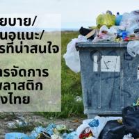 5 นโยบาย/ข้อเสนอแนะ/โครงการที่น่าสนใจ เพื่อการจัดการขยะพลาสติกของไทย